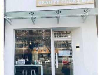 玉指轩Beauty Club