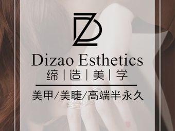 DZ缔造美学|美甲美睫定制