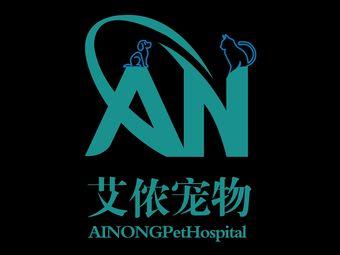 艾侬宠物医院