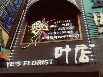 YE's FLORIST 叶店(盼盼路店)