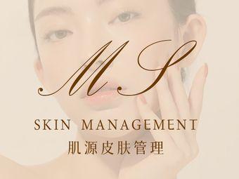 MS.肌源皮肤管理