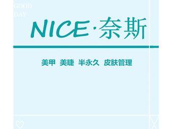(营业中)NICE·奈斯美睫美甲