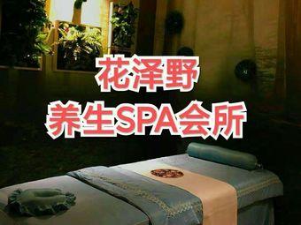 花泽野·日式私汤·汗蒸·水疗·SPA养生