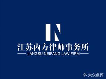 江苏内方律师事务所