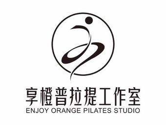 享橙普拉提&瑜伽工作室