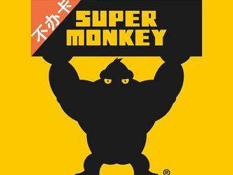 SUPERMONKEY超级猩猩健身(江锦路平安中心全能店)