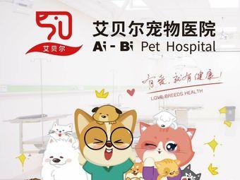 艾贝尔宠物医院(御龙湾分院)