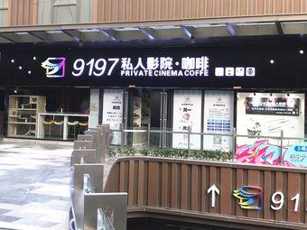 9197私人影院·猫咖(吾悦店)