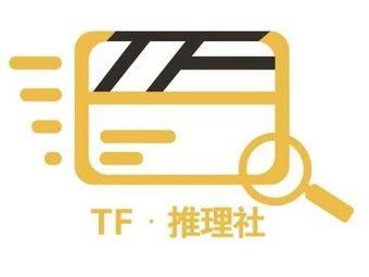 TF·推理社