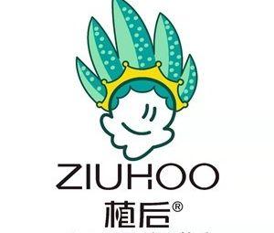 植后•鲜活芦荟 科技护肤(上蔡店)