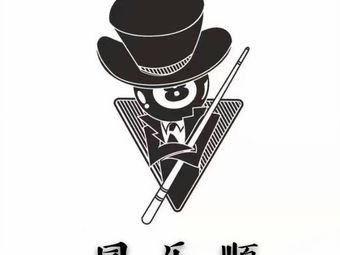 同乐顺·台球棋牌