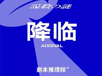 降临·谋杀之谜剧本推理馆(国金店)