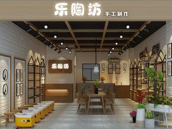 乐陶吧陶艺DIY(百信广场店)