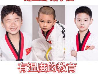 T-KING踢王会·跆拳道