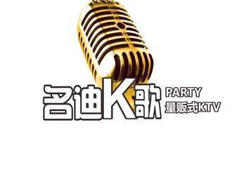 名迪KTV(盛泽店)
