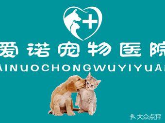 爱诺宠物医院