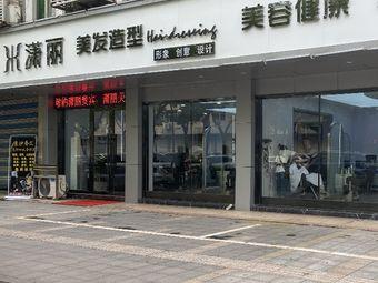 潇丽形象健康管理会所(周巷店)