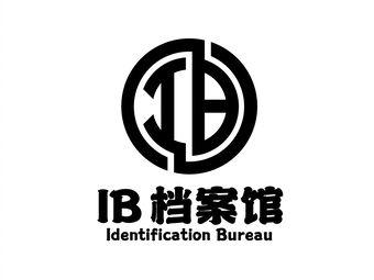 IB档案馆