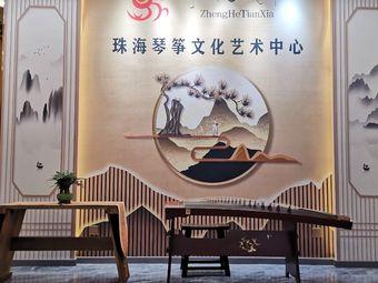 筝和天下琴筝艺术中心(新香洲校区)