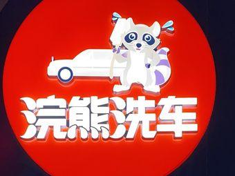 浣熊汽车美容(滇池路店)