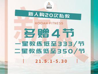 互燃健身Hooah Fitness