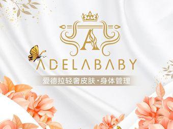 Adelababy艾德拉宝贝皮肤身体管理中心
