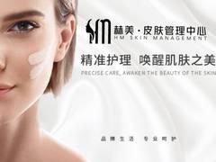 赫美•皮肤管理中心的图片