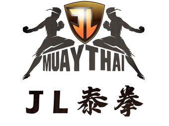 J L泰拳