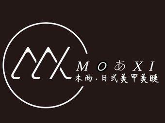 Moxi·木西美甲美睫