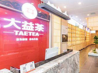 大益茶体验馆(星沙店)