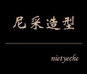 尼采 salon(东南店)