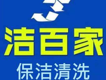 潔百家保潔服務店(河北總店)