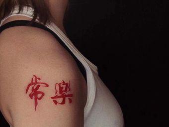 天越刺青纹身工作室