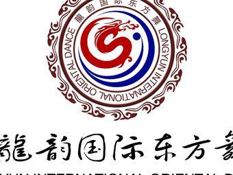 龍韵国际东方舞(锦华分店)