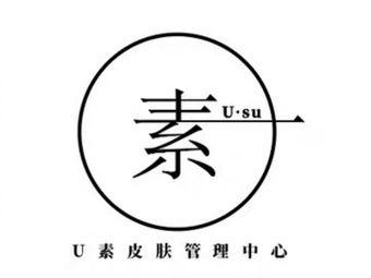 U·素皮肤管理中心