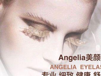 Angelia美顏館(萬達東坊店)