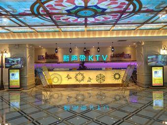 新聲帶KTV(南湖時尚城店)