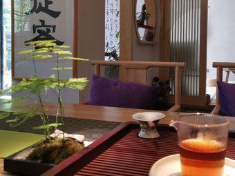 岩慧堂茶室