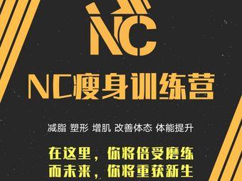 NC健身训练营(惠大店)
