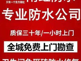 雨虹防水补漏公司(香洲店)