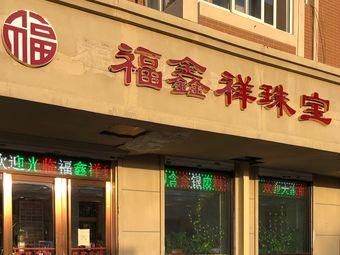福鑫祥珠寶(小丁金店)