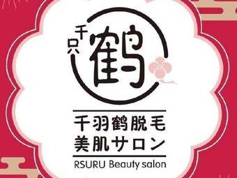 千只鹤日式脱毛美肤沙龙RSURU Beauty Salon