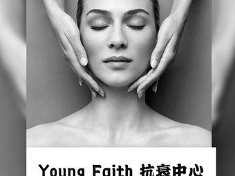 Young Faith 科技美肤中心