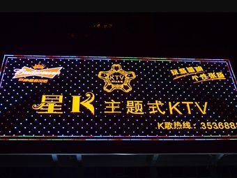 星K主题式KTV(世贸广场店)