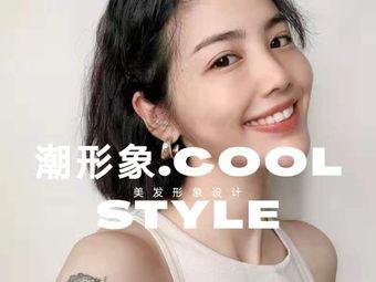 潮形象Cool·Style