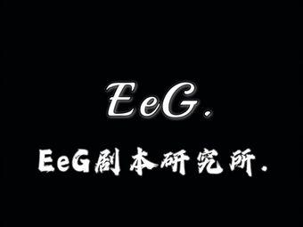 EeG剧本研究所