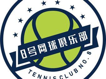 邯郸市8号网球俱乐部(复兴区店)