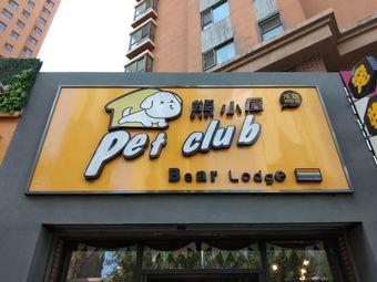 熊小屋宠物俱乐部