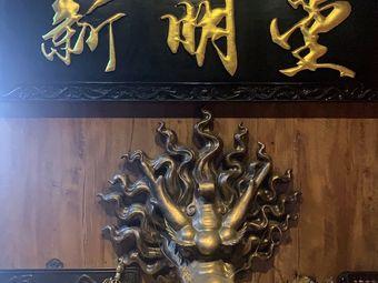 头条新纹刺青(新明堂刺青纹身店)