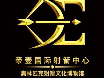帝壹国际射箭运动中心